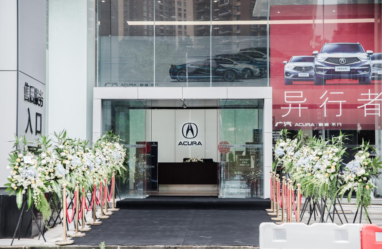 三个维度看广汽Acura重庆金菱瑞盈特约店开业