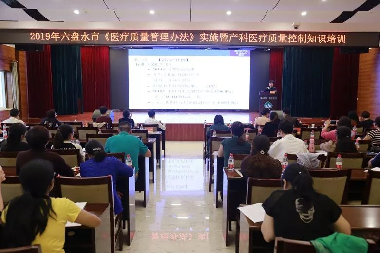 六盘水市产科质量控制巡讲专题培训班在市妇保院举办