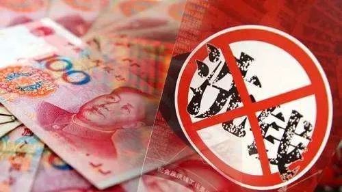 人民银行阳江市中心支行联合多部门开展反洗钱和扫黑除恶专项斗争宣传