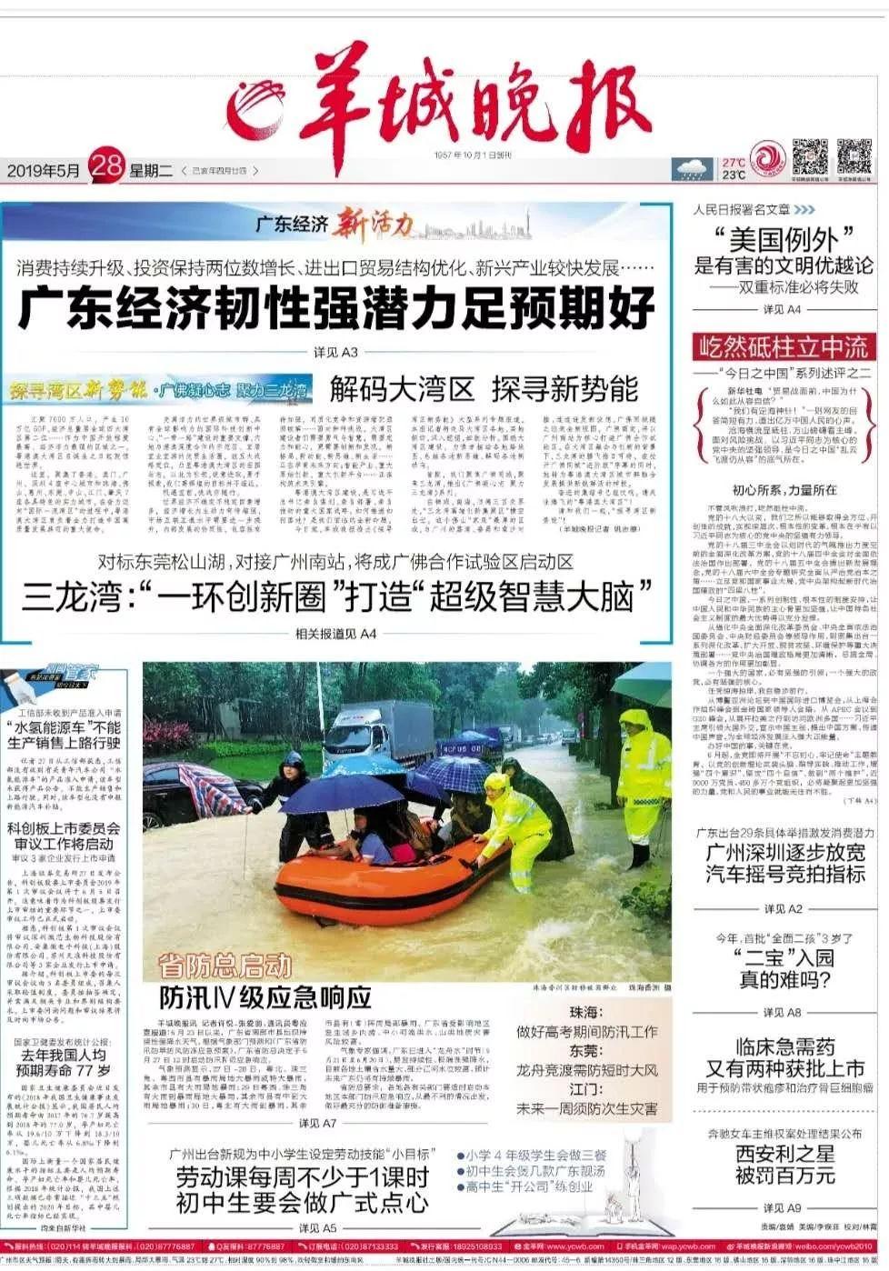 南宁晚报头版图片