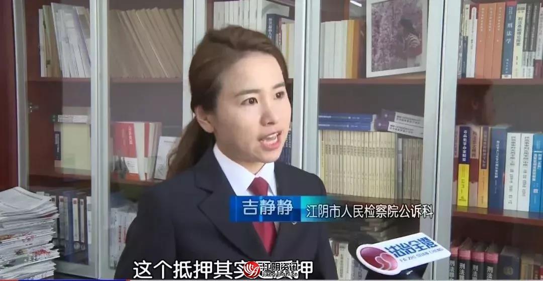"""江阴警方破获江苏省首例""""套路贷""""案件"""