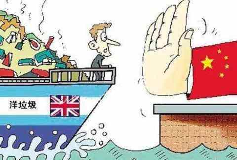 <b>把禁令当空气?688吨洋垃圾运入中国,全部退回</b>