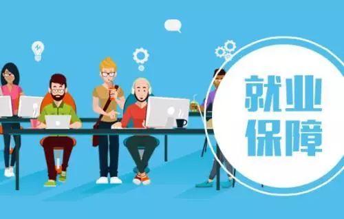 【招聘信息|抚顺市出台高校毕业生就业安置政策】