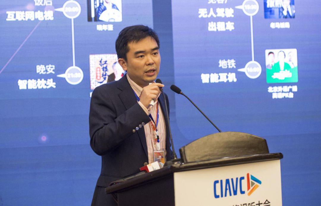上海麦克风文化传媒有限公司副总裁朱峰:5G时代,万物有声