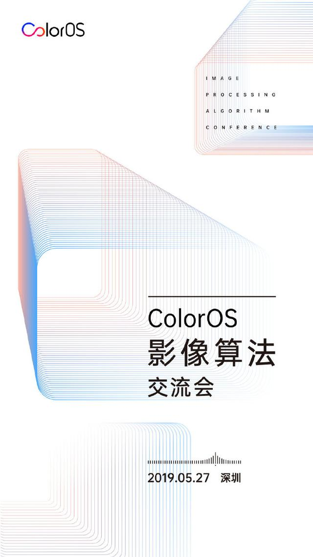 ColorOS六年磨一剑!影像系统上的坚持与创新。