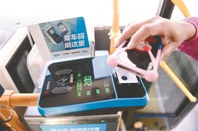 [热文]沈阳129条一票制公交线路可用手机支付