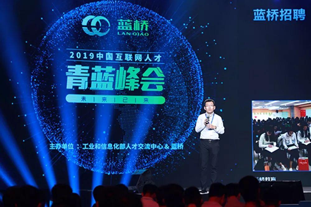 2019中国互联网人才青蓝峰会在京顺利举办 聚焦互联网行业未来