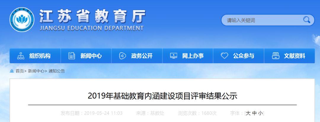 如东多所学校上榜!江苏省教育厅公示,将重点打造这些课程……