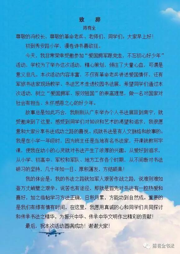 弘扬中华优秀传统文化 军旅书法家陈有全走进校园图片