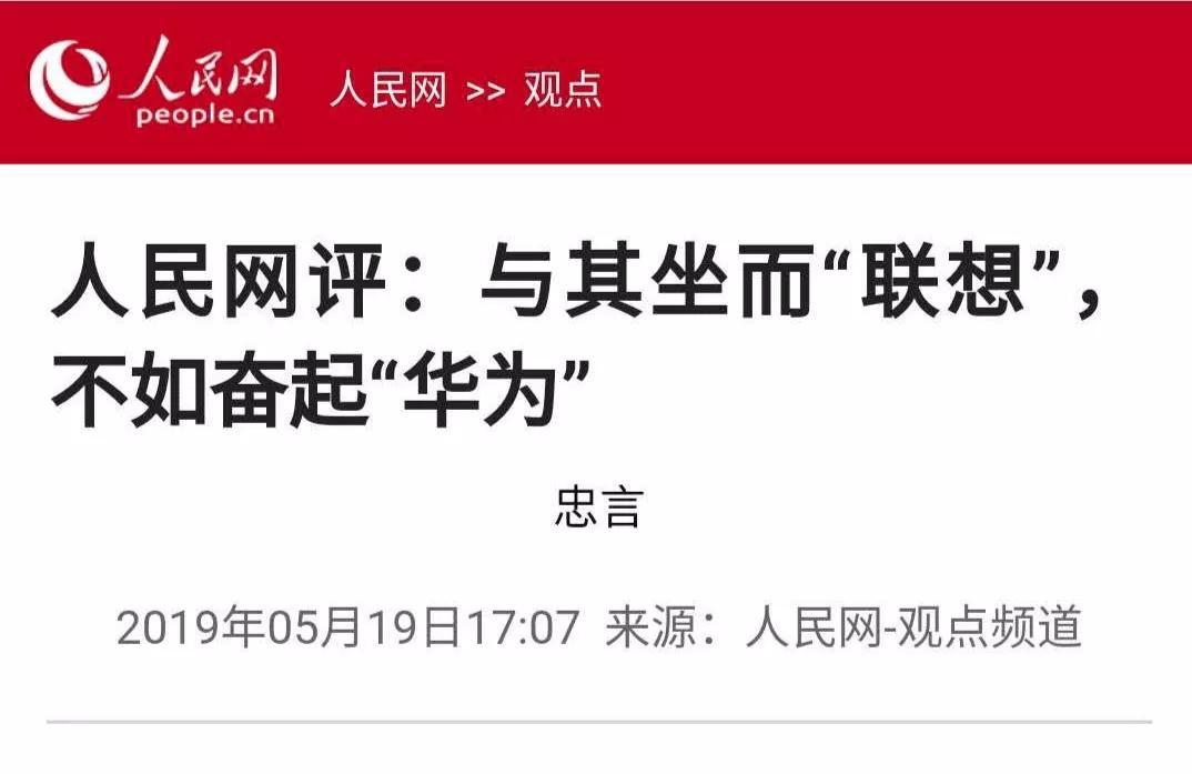 """从""""搬出中国""""到""""滚出中国"""",联想做错了什么?"""