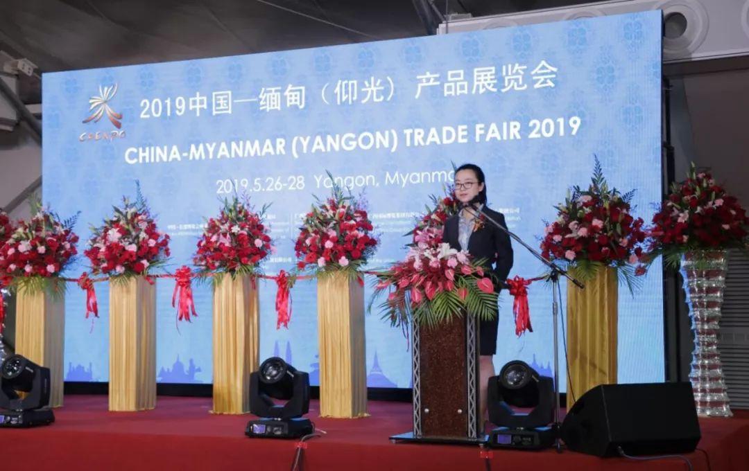 2019中国―缅甸(仰光)产品展览会盛大开幕