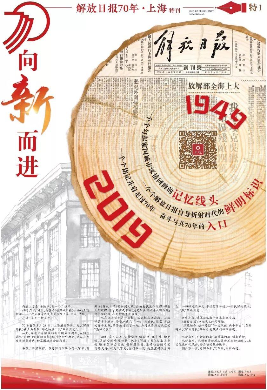 《解放日报》推出特刊,纪念在上海创刊70周年