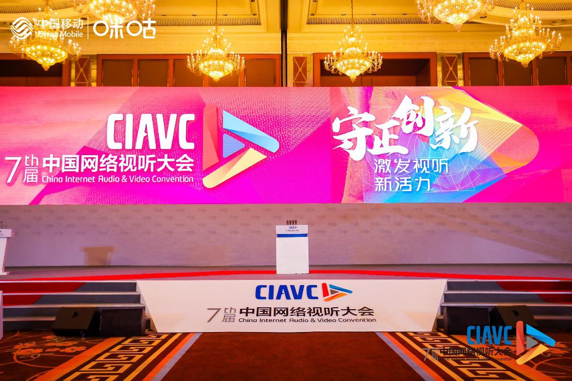 中国移动5G+赋能网络视听产业变革与创新