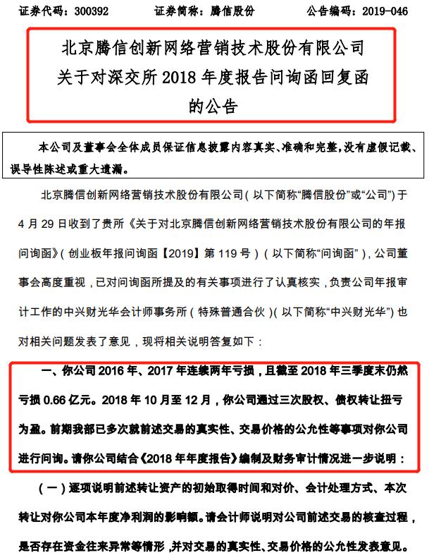 """腾信股份回复深交所问询 能否成功""""保壳""""成疑"""