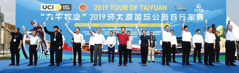 <b>2019环太原国际公路自行车赛开赛 楼阳生出席并鸣枪发令</b>