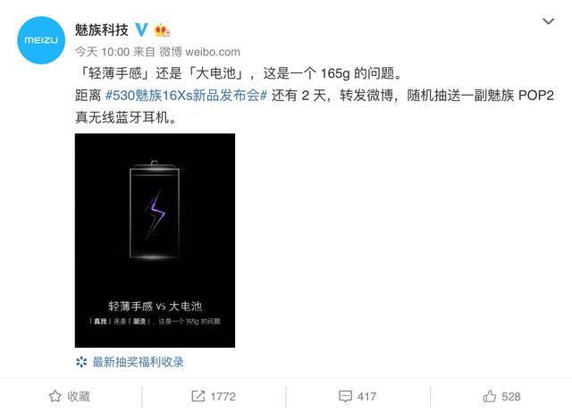 薄也可以更久一点,魅族16Xs海报暗示新机 165克和 4000mAh大电池