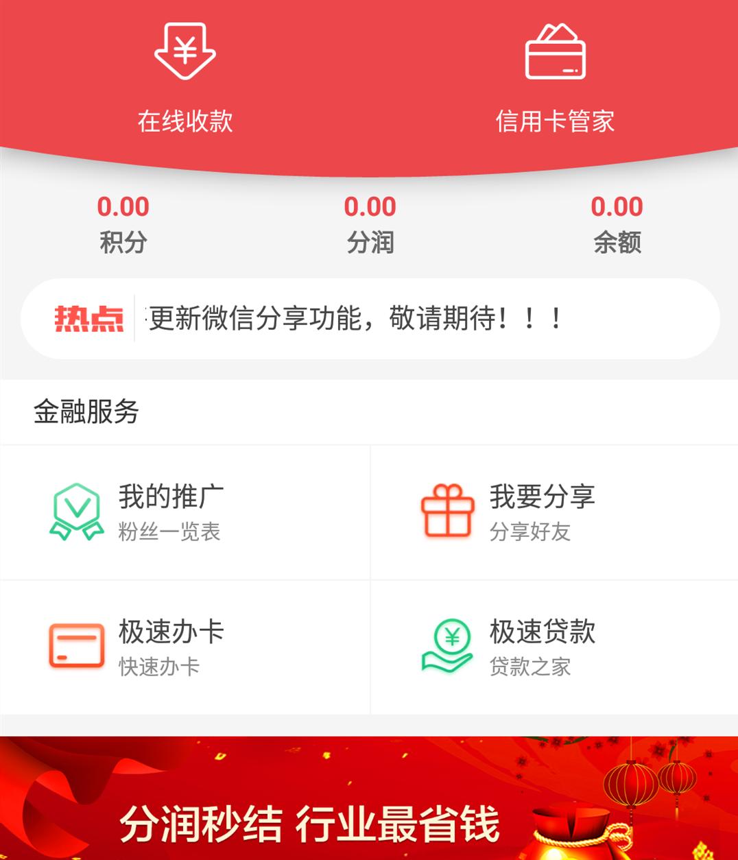 友财富app的性能如何呢?