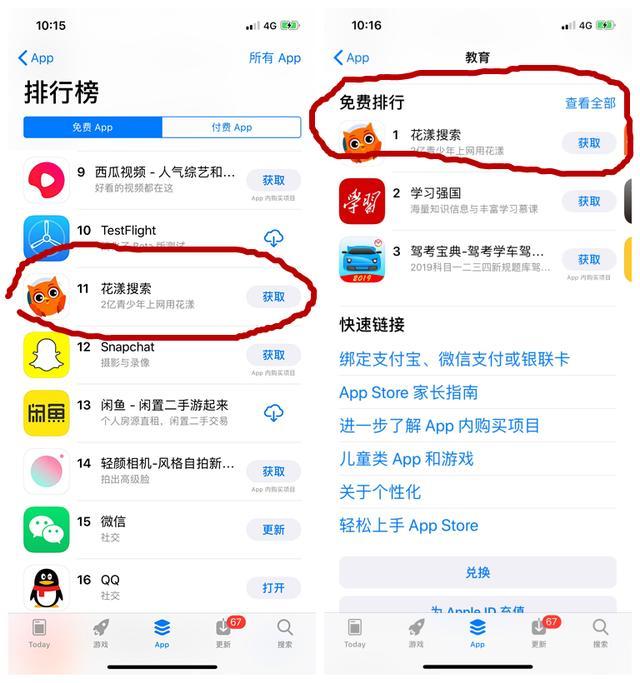推出月余登顶苹果商店教育TOP1 花漾搜索何以营造青少年上网空间