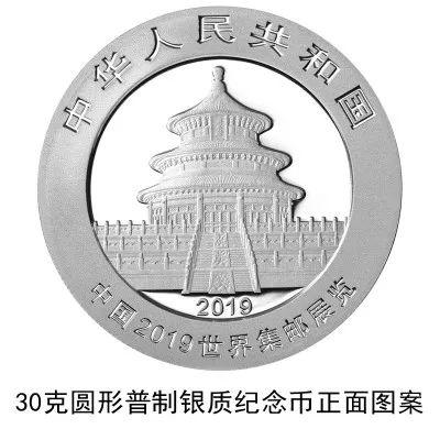 业界│央行发行:2019世界集邮展览熊猫加字纪念币