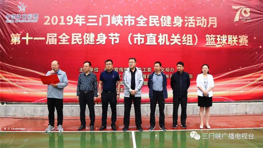 2019年三门峡市全民健身活动月第十一届全民健身节(市直机关组)篮球联赛开赛