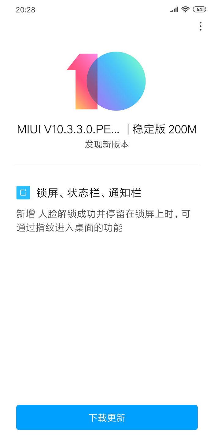 小米8获得MIUI 10.3.3.0稳定版更新:新增人脸识别停留功能