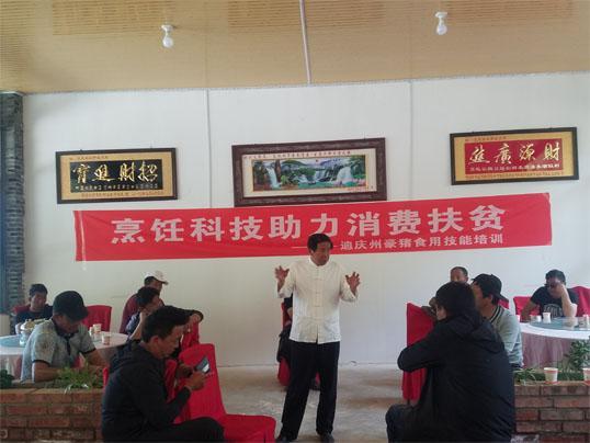 烹饪科技助理消费扶贫——迪庆州豪猪食用技能培训班