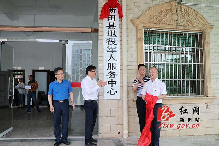 新田县退役军人服务中心揭牌成立
