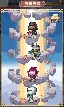 版本更新 | 小小勇者新增天梯副本、700级装备!