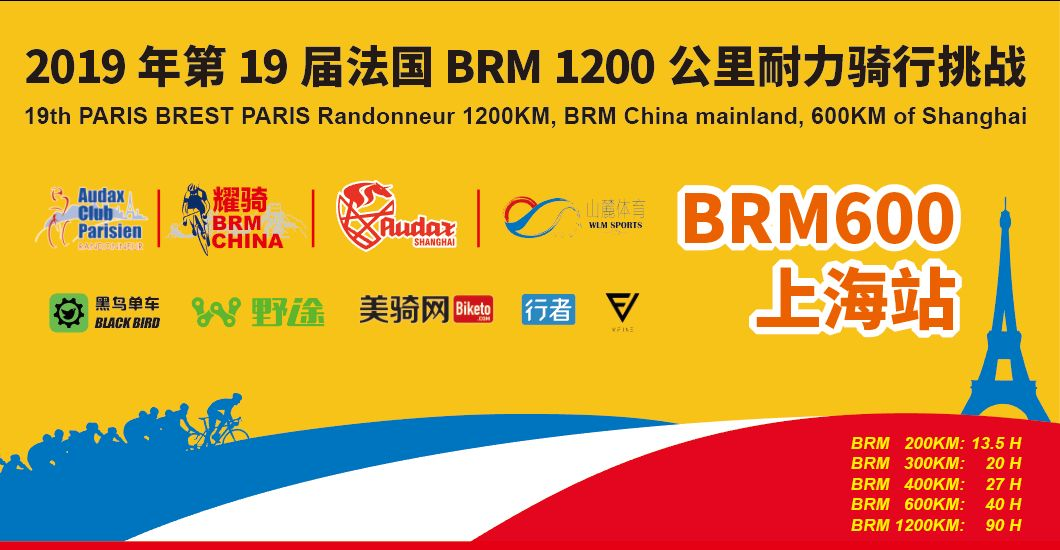 【黑鸟赛事】最终战:2019 BRM600公里上海站