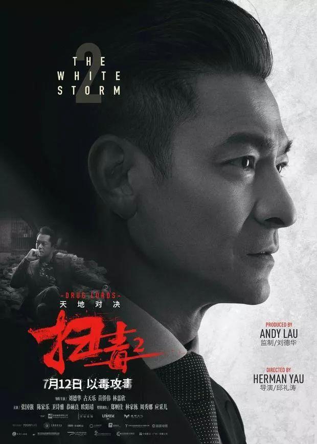 万尚娱乐:【影视资讯】刘德华古天乐因毒反