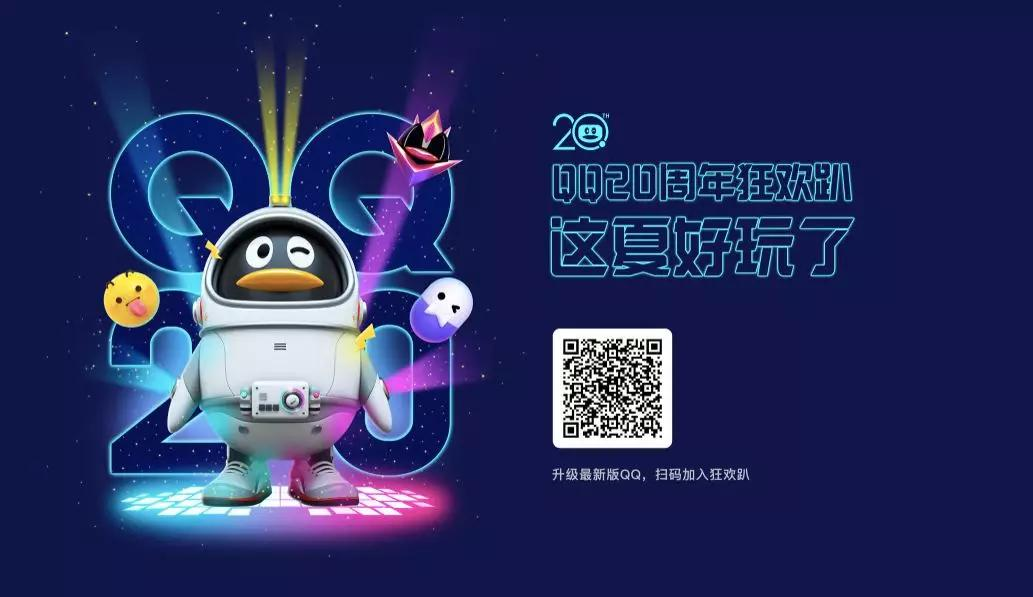QQ 个人轨迹在微信刷屏,你用 QQ 多少年了?