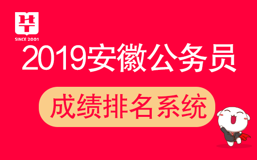 2019安徽公务员考试成绩排名_成绩排名系统_省考成绩查询