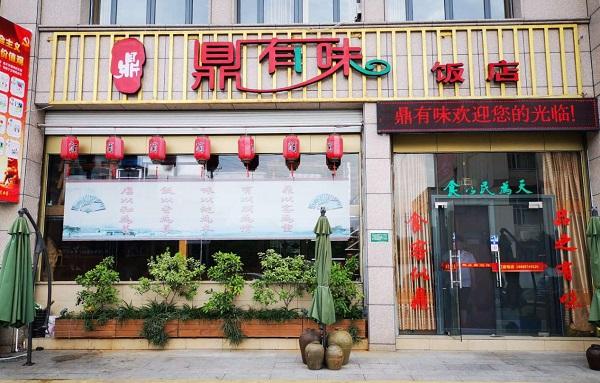 浙江绍兴大众喜爱特色菜网络评选活动 鼎有味荣获冠军
