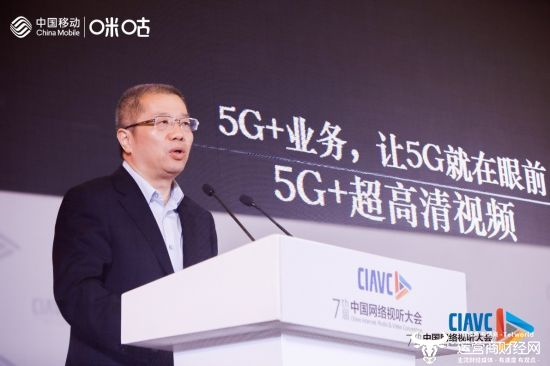 "5G如何在全媒体时代大施拳脚?中移动副总简勤提出四个""5G+"""