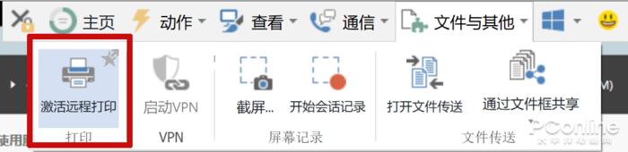 《teamviewer远程控制软件使用技巧》