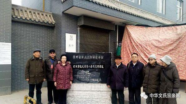 陕西云阳有一座文家大院,曾经是红军前敌总部暨八路军总部