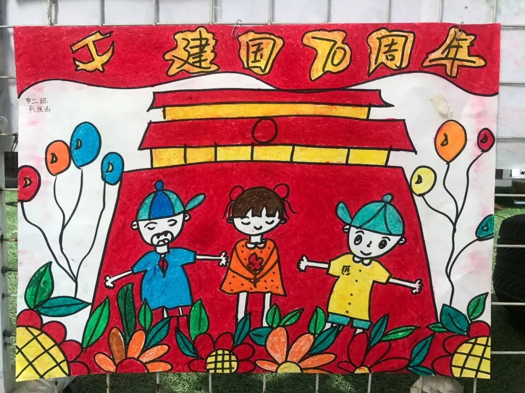 临朐中学全福元幼儿园庆六一系列活动之二 喜迎建国70周年 亲子主题绘画展