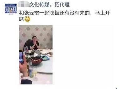 张云雷被曝和黄牛一起吃饭,看到镜头双手遮脸 作者: 来源:猫眼娱乐V