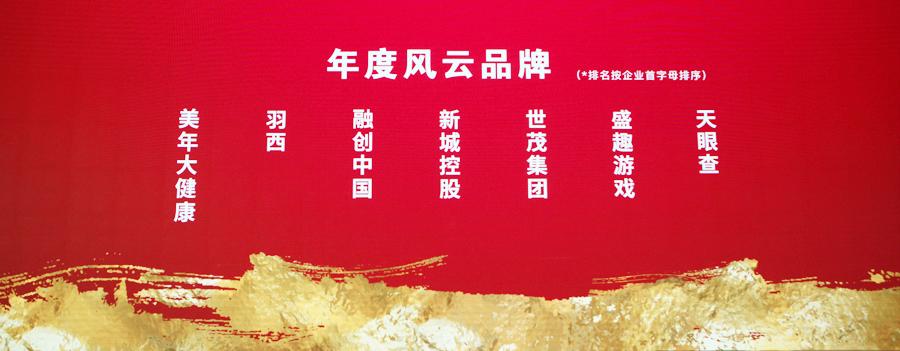 """2019中国品牌建设论坛在沪召开 盛趣游戏获""""年度风云品牌"""""""