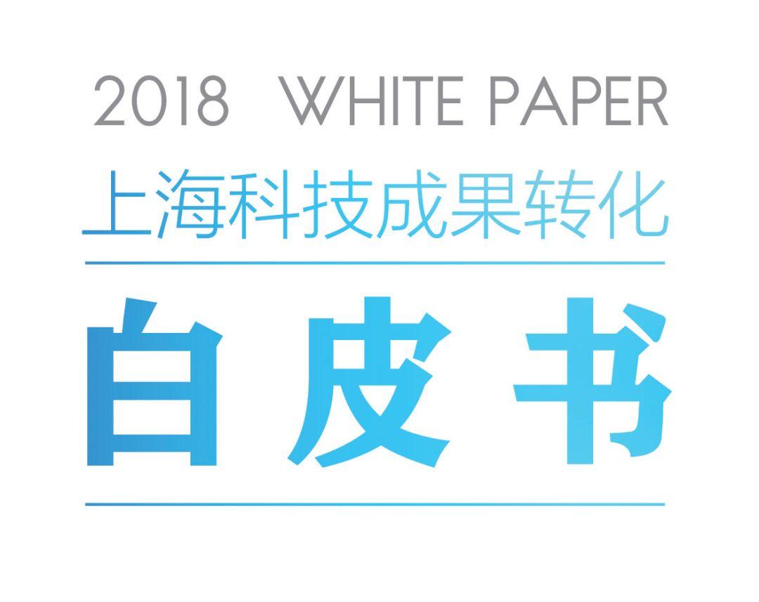 最终篇!2018上海科技成果转化白皮书Unit4:多案例来袭,看看你是哪一款?