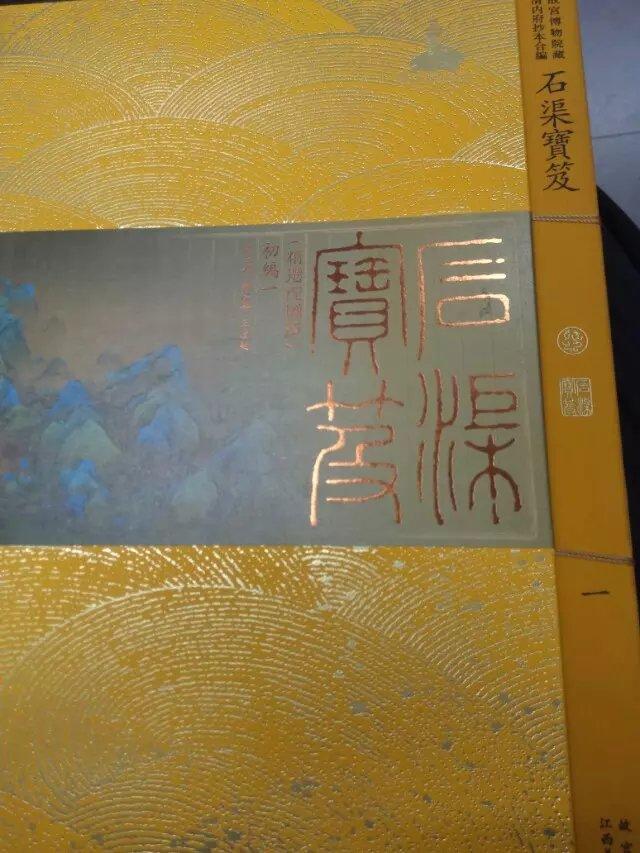 《石渠宝笈》精选配图版值得收藏:最通俗的介绍