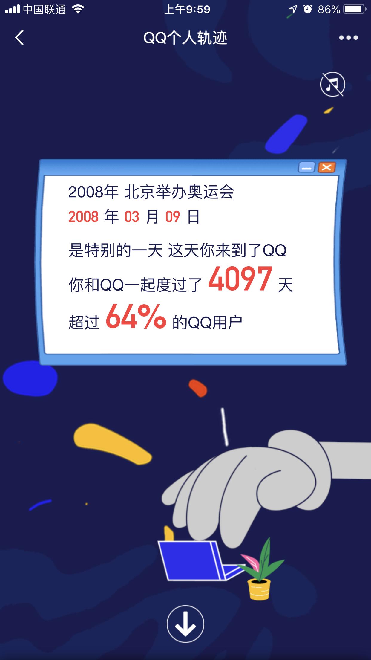 """抢微信的风头?QQ上线""""个人轨迹""""页面,Q龄黑历史一键查询"""