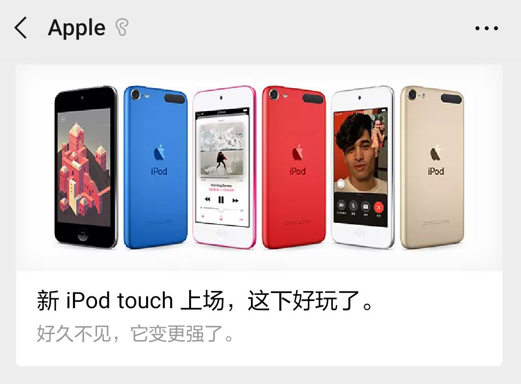 新iPod touch:中小学生的宠儿,成年人的智商鉴定机
