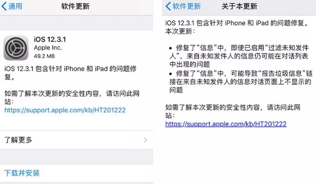 iOS 12.3.1 发布,iOS 13 下周见
