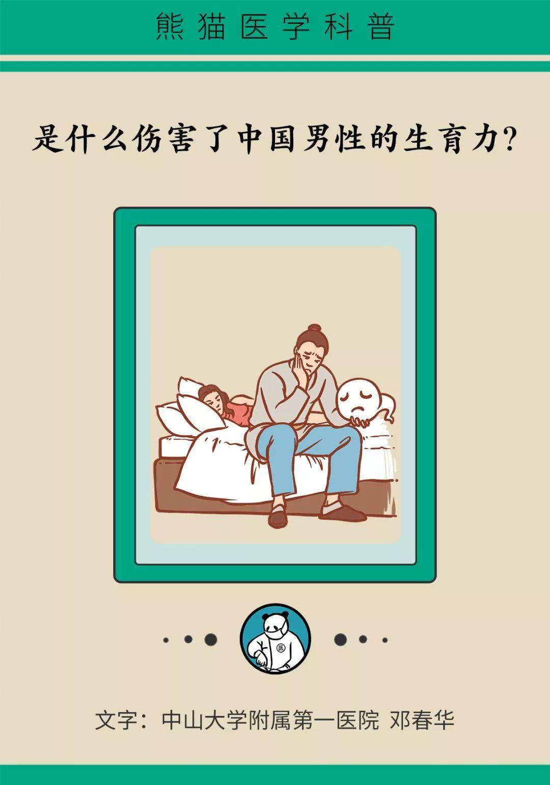 是什么伤害了中国男性的生育力?