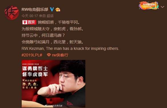《LOL》RNG原教练孙大永加盟RW 担任监督,花名黄忠