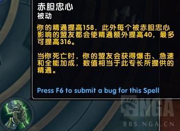 <b>《魔兽世界》8.2新五人本麦卡贡行动,专属特质登场</b>