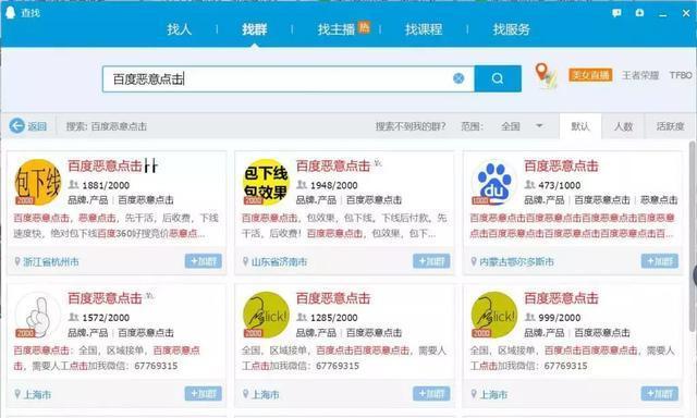 南京seo优化_竞价推广中面对防不胜防的恶意点击该如何解决?