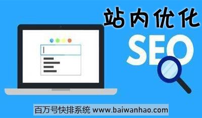 黑龍江11選5預測群:SEO網站站內優化有哪些技巧?