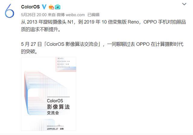 当影像算法准备就绪,ColorOS该怎样进军?